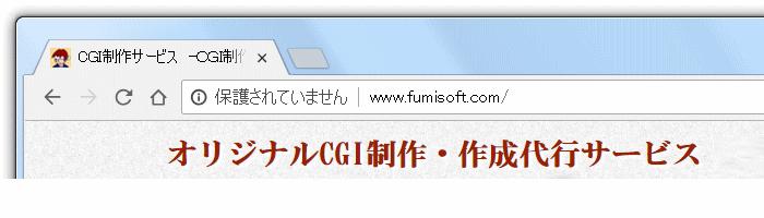 chromeブラウザ、バージョン68のアドレスバー(SSL通信がされていない場合)