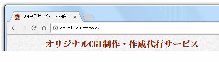 chromeブラウザ、バージョン67のアドレスバー(SSL通信がされていない場合)