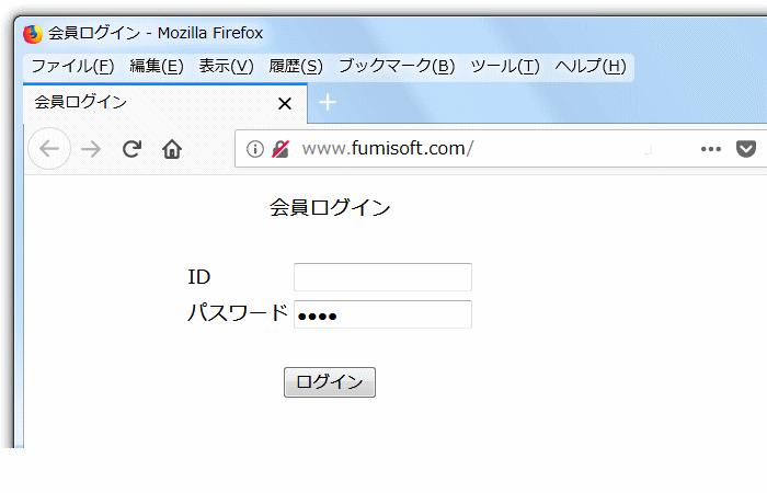 入力フォームが設置されているページを開いた場合